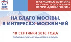 Программное заявление Московского городского отделения Партии «ЕДИНАЯ РОССИЯ»