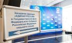 В Москве 7 февраля состоится выездное заседание фракции «Единая Россия»