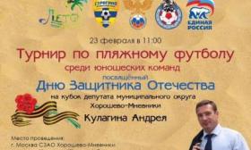 В Хорошево-Мневниках пройдет турнир по пляжному футболу