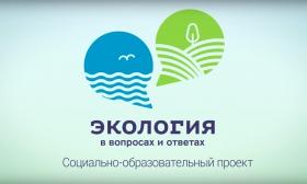 """Социально-образовательный проект  """"Экология в вопросах и ответах"""""""