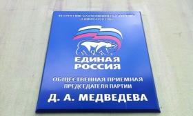 Столичные единороссы решили рекордное количество проблем москвичей