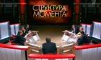 Баталина, Исаев, Рязанский в программе «Структура момента»