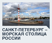 Санкт-Петербург - морская столица России